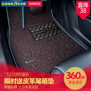Goodyear 固特异 飞足系列 17mm厚 丝圈汽车脚垫 送198元尾箱垫