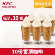 KFC肯德基  10杯雪顶咖啡 电子券码 90天有效期 可分次兑换