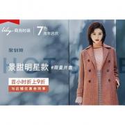 24日10点# 天猫 lily官方旗舰店