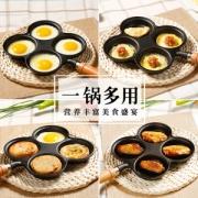 威仕朗 四孔煎锅 省钱省时间 适用于多种炉灶