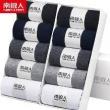 南极人 高档精品棉袜10双6.8元起包邮(券后)
