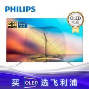 PHILIPS 飞利浦 55OLED783/T3 55英寸 OLED电视7299元包邮(需用券)