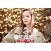 19日10点# 天猫 eland官方旗舰店前1小时2件88折 品牌20周年庆