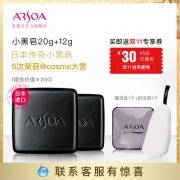 cosme大赏,日本ARSOA 安露莎 深层清洁小黑皂20g