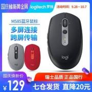 Logitech 罗技 M585 无线蓝牙鼠标 3色 送鼠标垫