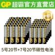 GP 超霸7号5号电池 40节16.9元包邮(用券)
