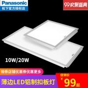 Panasonic 松下 HH-LA0809 集成吊顶专用厨房灯