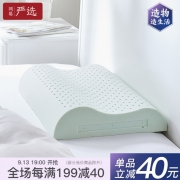 网易严选 负离子天然乳胶枕新低169元包邮(需领优惠券)
