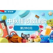 20日0点# 天猫超市  食品百货专场抢第2件0元,中秋佳节放肆购