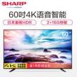 SHARP 夏普 LCD-60TX4100A 60英寸 4K液晶电视(语音智能、HDR)2899元包邮