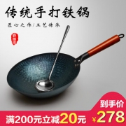 厨时代 老式传统手工锻打炒锅 铁锅