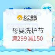 促销活动:苏宁易购 喂养洗护节