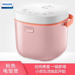 16日0点:PHILIPS 飞利浦 HD3070/00 电饭煲 2L 粉色