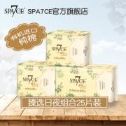 手慢无# space7七度空间日夜卫生巾组合25片