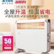 10点开始,艾美特 HC19046 家用节能暖风机取暖器史低179元包邮(需用券)
