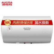 AUCMA 澳柯玛 FCD-50D22 电热水器 50升