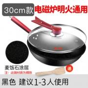 Chigo 志高 MG30 麦饭石不粘炒锅30cm 带盖 送木铲