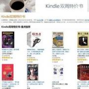 亚马逊中国 kindle双周特价书