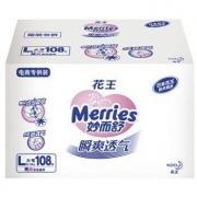 Merries 妙而舒 瞬爽透气 婴儿纸尿裤 L108片 *3件
