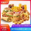 双11预售:肯德基热辣藤椒欢享餐(4-6人份)129元包邮(需付10元定金)