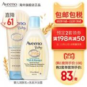 双11预售# Aveeno艾惟诺婴儿洗护套装