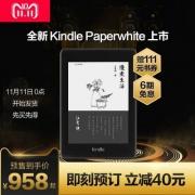 双十一预售,新款 Kindle Paperwhite 电子书阅读器 送111元书券 可6期无息