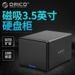 ORICO 奥睿科 NS500U3 3.5英寸USB3.0硬盘柜849元包邮(50元定金可抵400元)