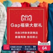 Gap 女装福袋大献礼 3件装 20日0点¥79