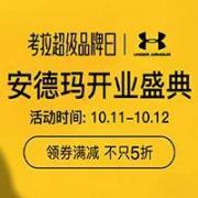 促销活动: 网易考拉 安德玛超级品牌日 开业盛典