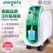 Owgels 欧格斯 OZ-3-01XWO医用级雾化制氧机 3L 可6期免息