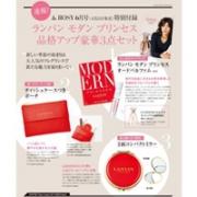 &ROSY时尚杂志 2018年6月刊 送 LANVIN 化妆包+双面化妆镜+2ml香水小样补货价920日元(约¥57)