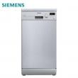 SIEMENS 西门子 SR24E830TI 独立式洗碗机 9套3399元(需用券)