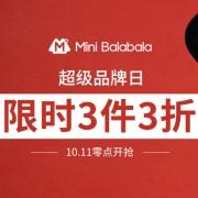 当当:迷你巴拉巴拉超级品牌日