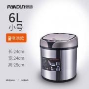 PANDUN 磐盾 感应式不锈钢垃圾桶 小号6L