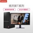Lenovo 联想 扬天T4900d 20英寸商用办公台式整机(I7-7700、8G、1T、2G独显、DVD刻录)6039元包邮