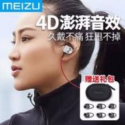 Meizu 魅族 EP51 运动无线蓝牙耳机 蓝色