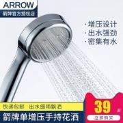 ARROW 箭牌 单功能手持增压花洒AEXHSABS10012
