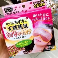 KIRIBAI 桐灰化学红豆蒸汽眼罩(可重复使用)