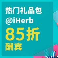 iHerb:潮品礼包