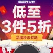 促销活动:京东 手机配件 专场低至3件5折