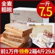 味出道 全麦吐司面包 1kg*2件  29.8元包邮14.9元/件(双重优惠)拍2件