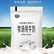 银桥乳业 原生牧场全脂纯牛奶180ml*16袋34.9元包邮(需用券)