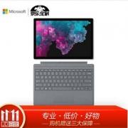 Microsoft 微软 Surface Pro 6 12.5英寸二合一平板电脑笔记本(i5/8GB/128GB) 亮铂金键盘套装