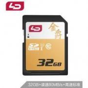 和诺 32GB SD卡U1C10高速版 80MB/s 高速存储SDHC单反数码相机