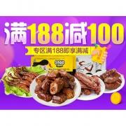 促销活动# 京东  周黑鸭品牌专场促销满188减100元
