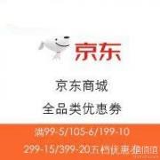 优惠券:京东商城 全品类券