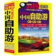《2019 中国 自助游》(中国铁道出版社)9.9元包邮(券后)