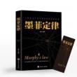 《墨菲定律》心理学书籍 正版7.8元包邮(券后)