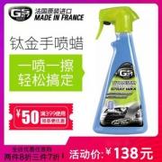 法国高端汽车美容养护用品,GS27 含钛巴西棕榈液体蜡 500ml 送海绵毛巾