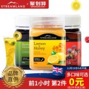 爸爸去哪同款 新溪岛 VC果香蜂蜜 250g*2¥79